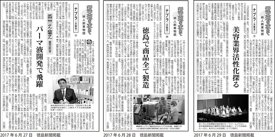 徳島への地域貢献