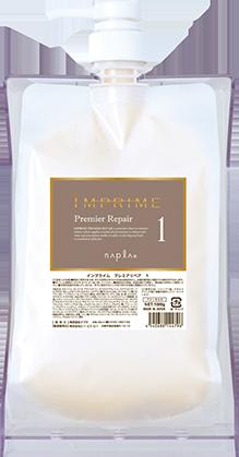 インプライム プレミアリペア1