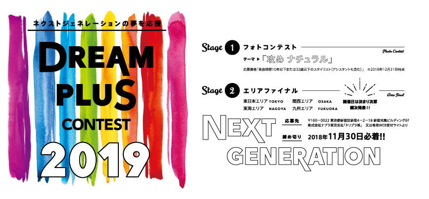 DREAM PLUS 2019